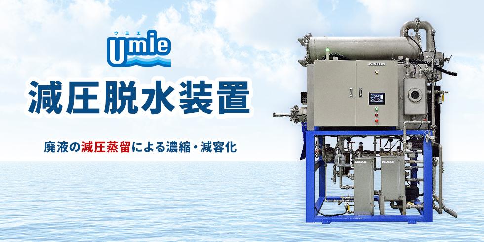 株式会社コンヒラ 減圧脱水・排水装置、工場用環境装置、船舶用機器 ...