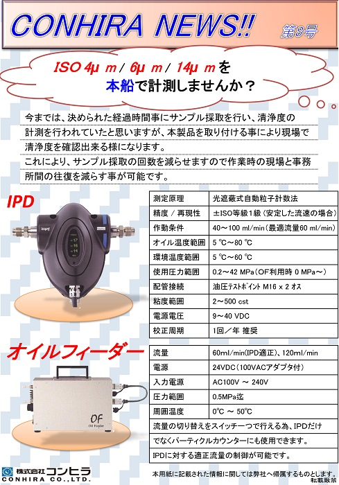 CONHIRA NEWS 第8号[20150516]
