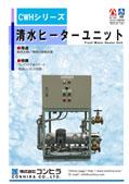 F.W.heater-unit2016