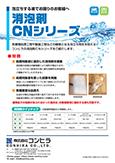 消泡剤 カタログ