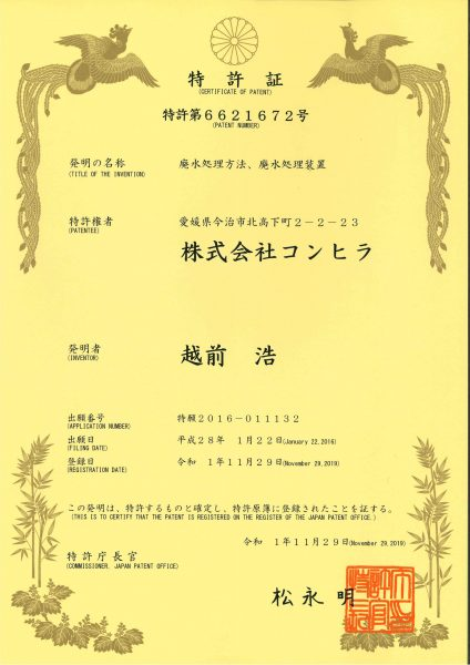 廃水処理装置特許