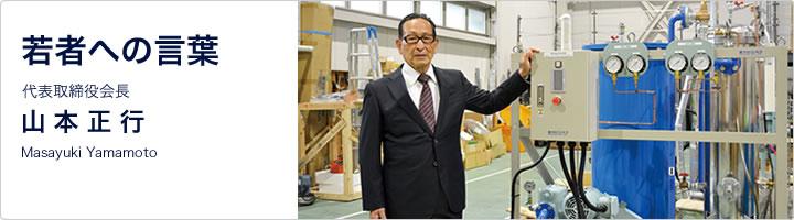 代表取締役会長 山本正行