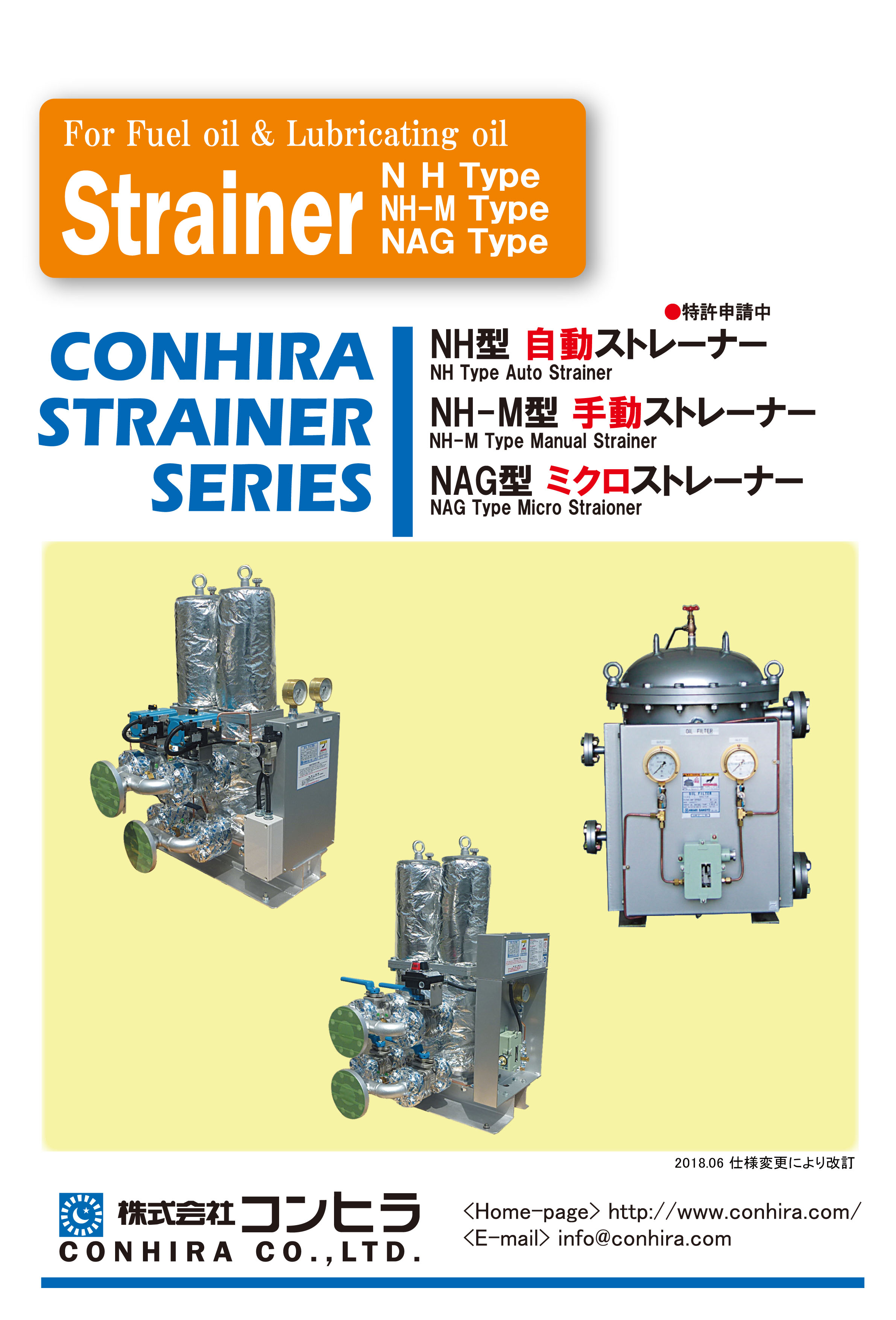 strainer•– 20180608