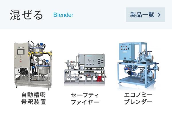 混ぜる Blender(自動精密希釈装置、セーフティファイヤー、エコノミーブレンダー)