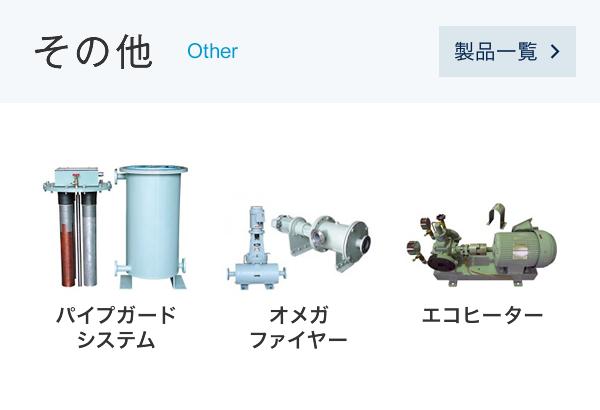 その他 Other(パイプガードシステム、オメガファイヤー、エコヒーターなど)