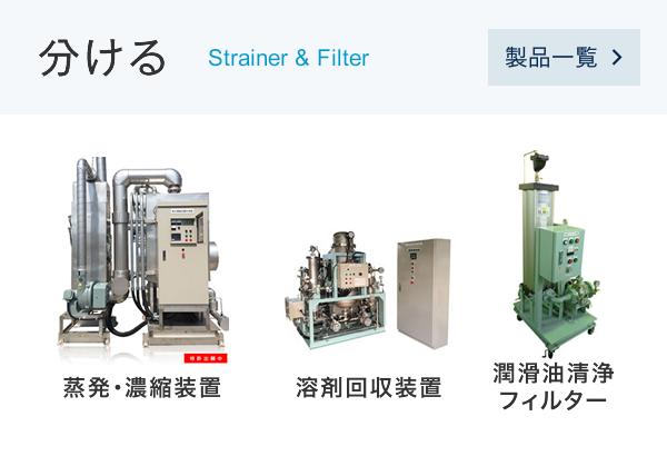 分ける Strainer & Filter(蒸発・濃縮装置、溶剤回収装置、潤滑油清浄フィルターなど)